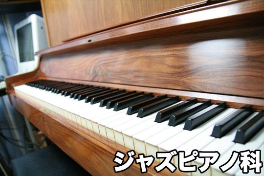 ジャズピアノ科<