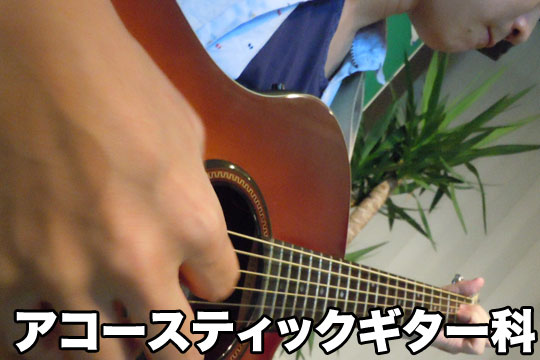 アコースティックギター科<