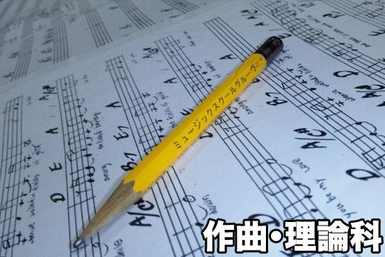 作曲・理論科<